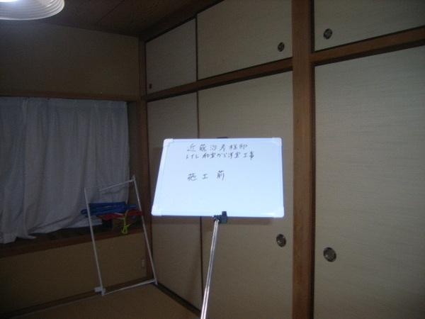 部屋のリフォームのサムネイル